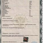 sertificate (8)