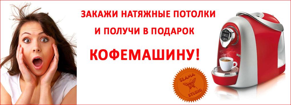 В ПОДАРОК Кофемашина
